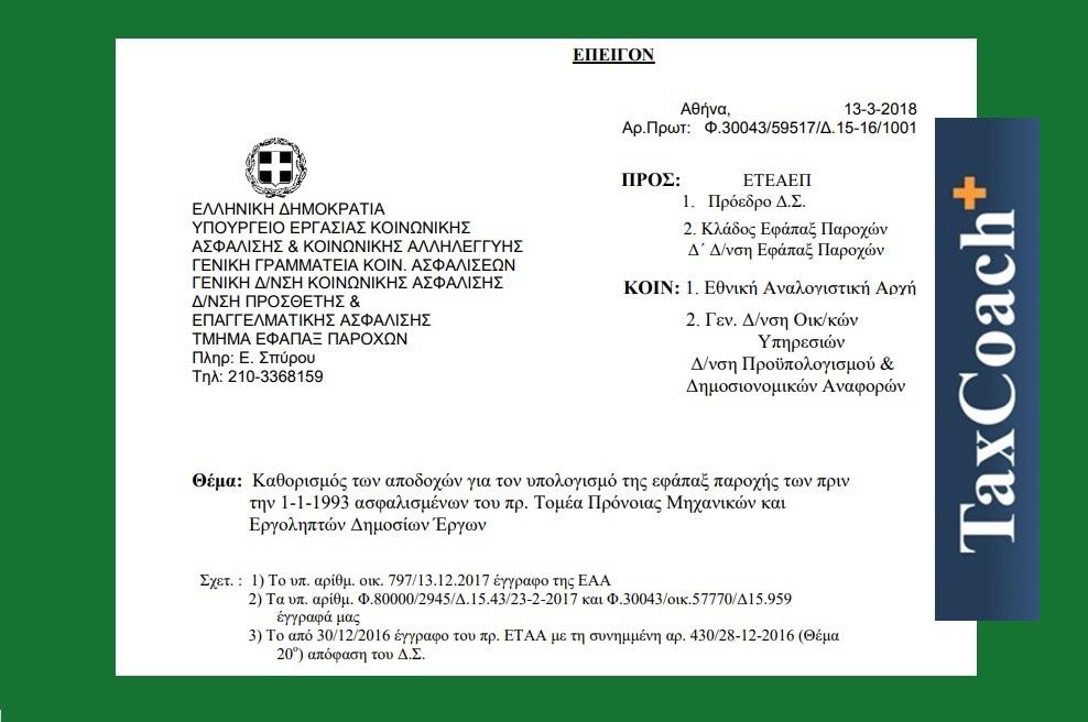 ΥΠΕΚΑΚΑ: Καθορισμός των αποδοχών για τον υπολογισμό της εφάπαξ παροχής των πριν την 1-1-93 ασφαλισμένων του πρ. Τομέα Πρόνοιας Μηχανικών και Εργοληπτών Δημοσίων Έργων