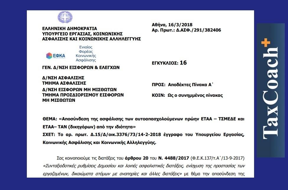 ΕΦΚΑ, Εγκ. 16/18 : Αποσύνδεση της ασφάλισης των αυτοαπασχολούμενων πρώην ΕΤΑΑ-ΤΣΜΕΔΕ και ΕΤΑΑ-ΤΑΝ (δικηγόρων) από την ιδιότητα