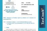 ΕΦΚΑ, Εγκ.17/18: Εφαρμογή των διατάξεων σχετικά με ρυθμίσεις για το επάγγελμα των φορτοεκφορτωτών