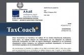 ΠΟΛ. 1056/18: Κοινοποίηση των διατάξεων του άρθρου 29 του ΚΦΔ και παροχή οδηγιών και υποδειγμάτων για την εφαρμογή της Διεθνούς Διοικητικής Συνεργασίας στο πεδίο της άμεσης φορολογίας, αναφορικά με την ανταλλαγή πληροφοριών κατόπιν αιτήματος, την αυθόρμητη ανταλλαγή πληροφοριών…