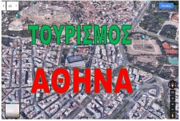 Τουρισμός – Αθήνα: Πόσο ευοίωνο είναι το 'αύριο';