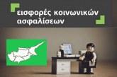 Εισφορές Μισθωτών στην Κύπρο – Κοινωνικές Ασφαλίσεις για μισθωτούς και αυτοεργοδοτούμενους