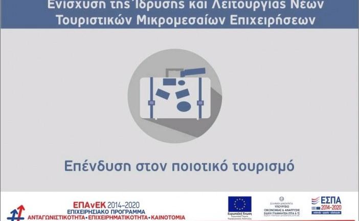 Τροποποίηση στο Πρόγραμμα των Τουριστικών Επιχειρήσεων, όσον αφορά στην προθεσμία υποβολής