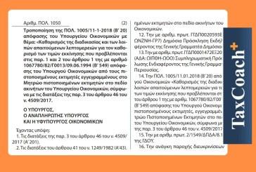 ΠΟΛ. 1050/18: Τροποποίηση της ΠΟΛ. 1005/18 , σχετικά με την διαδικασία κλπ για τον καθορισμό των τιμών εκκίνησης, από τους πιστοποιημένους εκτιμητές εγγεγραμμένους στο Μητρώο πιστοποιημένων εκτιμητών στο πεδίο ακινήτων του Υπουργείου Οικονομικών…