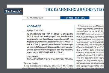 ΠΟΛ.1067/18: Τροποποίηση της ΠΟΛ.1124/15 απόφασης ΓΓΔΕ περί του καθορισμού της διαδικασίας εφαρμογής των διατάξεων του άρθρ4ου 65Α του ΚΦΔ, σχετ. με το Ετήσιο Πιστοποιητικό που εκδίδεται από Νόμιμους Ελεγκτές και ελεγκτικά γραφεία…