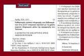ΠΟΛ.1071/18: Καθορισμός τρόπου πληρωμής των βεβαιωμένων στις ΔΟΥ ατομικών οφειλών με τη χρήση καρτών πληρωμών μέσω της εφαρμογής του Taxisnet