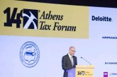 Athens Tax Forum 2018 – Μείωση συντελεστών για την Ανταγωνιστικότητα