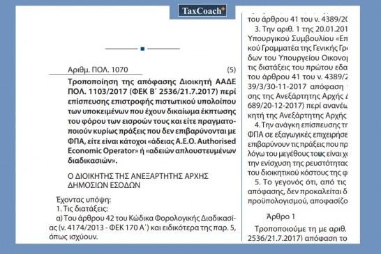 ΠΟΛ.1070/18: Τροποποίηση της απόφασης Διοικητή ΑΑΔΕ ΠΟΛ.1103/17 περί επίσπευσης επιστροφής πιστωτικού υπολοίπου των υποκειμένων που έχουν δικαίωμα έκπτωσης του φόρου των εισροών τους και είτε πραγματοποιούν κυρίως πράξεις…