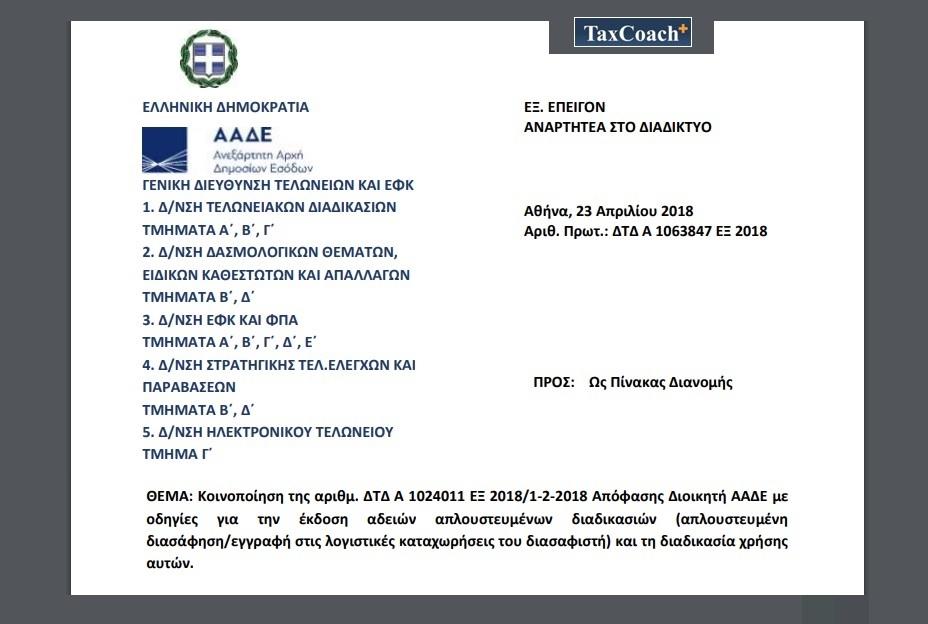 ΑΑΔΕ: Κοινοποίηση Απόφασης Διοικητή ΑΑΔΕ με οδηγίες για την έκδοση αδειών απλουστευμένων διαδικασιών (απλουστευμένη διασάφηση / εγγραφή στις λογιστικές καταχωρήσεις του διασαφιστή) και τη διαδικασία χρήσης αυτών
