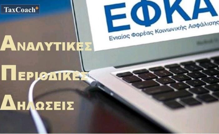 ΕΦΚΑ: Παράταση υποβολής ΑΠΔ