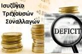 Επιδείνωση του ισοζυγίου τρεχουσών συναλλαγών την περίοδο Ιανουαρίου-Αυγούστου 2018