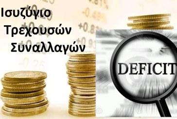 Διεύρυνση του ισοζυγίου τρεχουσών συναλλαγών την περίοδο Ιανουαρίου-Απριλίου 2019