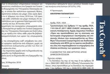 ΠΟΛ.1054/18: Τροποποίηση του άρθρου 11 της αριθμ. ΠΟΛ.1101/17 απόφασης Διοικητή ΑΑΔΕ «Οροι και προυποθέσεις για τη σύσταση και λειτουργία επιχειρήσεων ναυπήγησης και επισκευής πλοίων που αναγνωρίζονται ως Ελευθέρα Τελωνειακά Συγκροτήματα και διαδικασία απαλλαγής από ΦΠΑ για τις πρώτες και βοηθητικές ύλες που παραλαμβάνουν οι επιχειρήσεις στα πλαίσια εκτέλεσης των εργασιών τους»