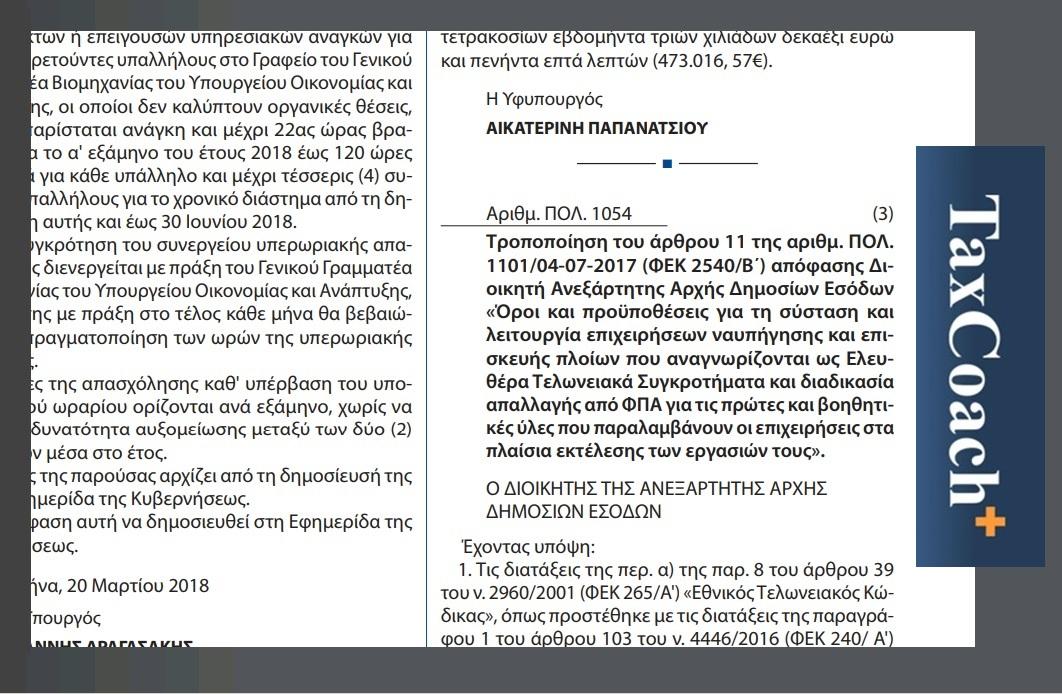 """ΠΟΛ.1054/18: Τροποποίηση του άρθρου 11 της αριθμ. ΠΟΛ.1101/17 απόφασης Διοικητή ΑΑΔΕ """"Οροι και προυποθέσεις για τη σύσταση και λειτουργία επιχειρήσεων ναυπήγησης και επισκευής πλοίων που αναγνωρίζονται ως Ελευθέρα Τελωνειακά Συγκροτήματα και διαδικασία απαλλαγής από ΦΠΑ για τις πρώτες και βοηθητικές ύλες που παραλαμβάνουν οι επιχειρήσεις στα πλαίσια εκτέλεσης των εργασιών τους"""""""