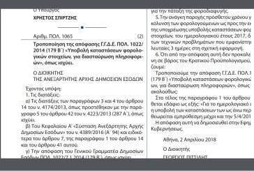 ΠΟΛ.1065/18: Τροποποίηση της απόφασης ΓΓΔΕ ΠΟΛ.1022/14 «Υποβολή καταστάσεων φορολογικών στοιχείων, για διασταύρωση πληροφοριών», όπως ισχύει