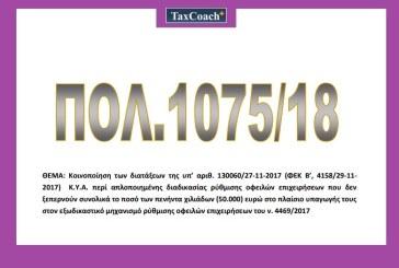 ΠΟΛ.1075/18: Κοινοποίηση των διατάξεων της υπ' αριθμ. 130060/27-11-17 Κ.Υ.Α. περί απλοποιημένης διαδικασίας ρύθμισης οφειλών επιχειρήσεων που δεν ξεπερνούν συνολικά το ποσό των 50.000 ευρώ στο πλαίσιο υπαγωγής τους στον εξωδικαστικό μηχανισμό ρύθμισης οφειλών επιχειρήσεων