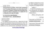ΚΥΑ 45196/18: Ρύθμιση Υποχρέωσης Αποδοχής Πληρωμών με Κάρτα για σχολικά κυλικεία