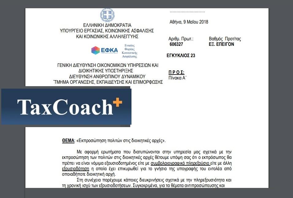 ΕΦΚΑ, Εγκ. 23: Εκπροσώπηση πολιτών στις διοικητικές αρχές