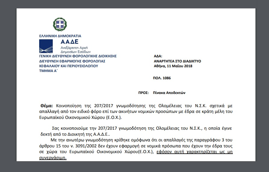 ΠΟΛ.1086/18: Κοινοποίηση της 207/17 γνωμοδότησης της Ολομέλειας του ΝΣΚ σχετικά με απαλλαγή από τον ειδικό φόρο επί των ακινήτων νομικών προσώπων με έδρα σε κράτη του ΕΟΧ
