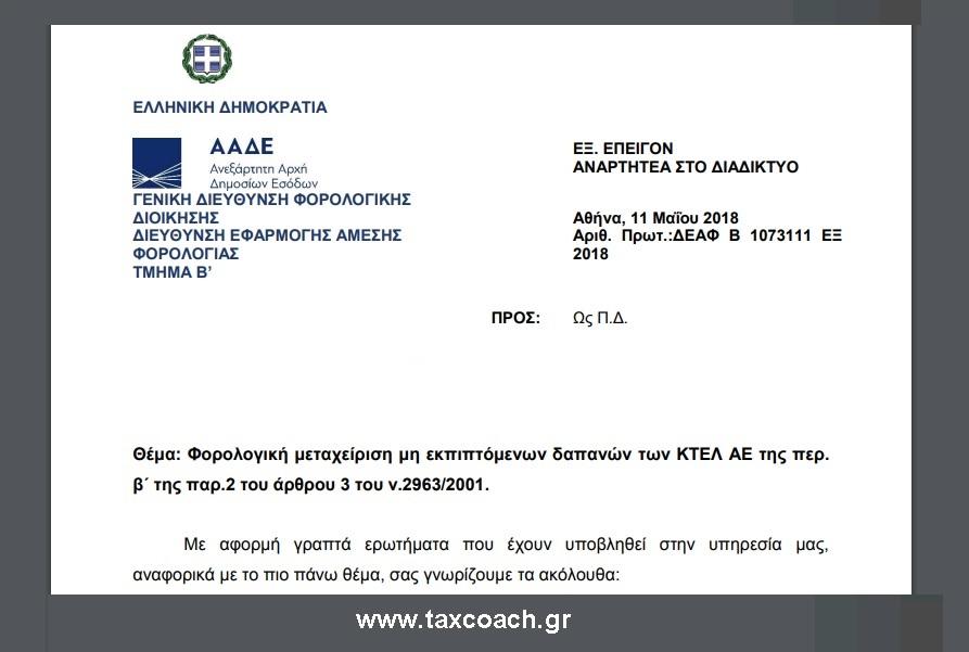 ΑΑΔΕ ΔΕΑΦ/Β/1073111/ΕΞ2018: Φορολογική μεταχείριση μη εκπιπτόμενων δαπανών των ΚΤΕΛ ΑΕ της περ. β της παρ. 2 του άρθρου 3 του ν. 2963/04