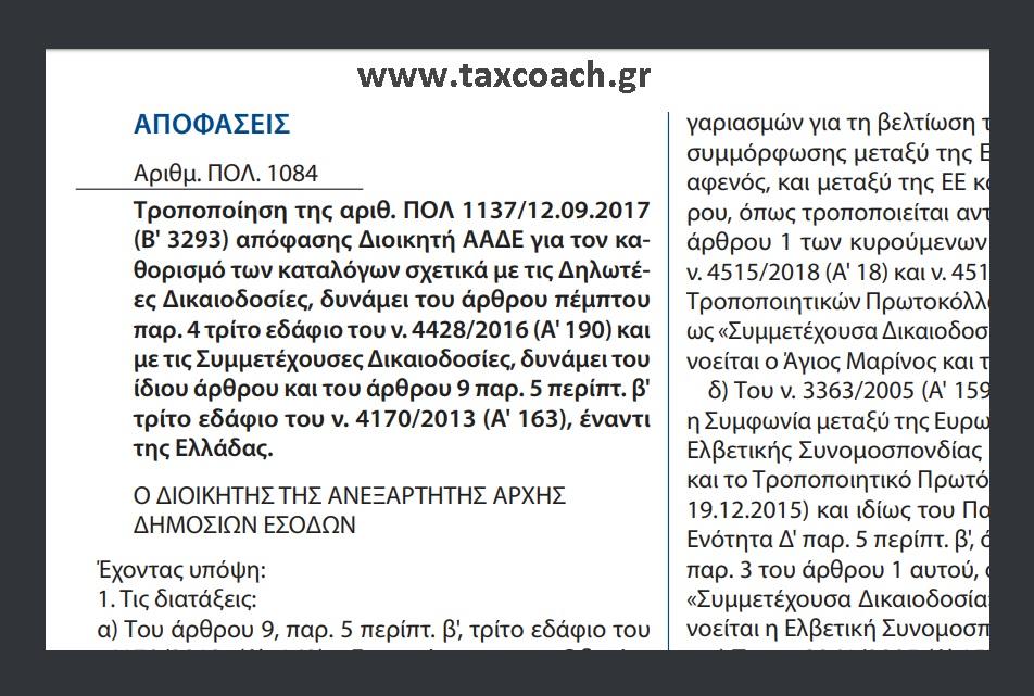 ΠΟΛ.1084/18: Τροποποίηση της αριθ. ΠΟΛ. 1137/17 απόφασης Διοικητή ΑΑΔΕ για τον καθορισμό των καταλόγων σχετικά με τις Δηλωτέες Δικαιοδοσίες…