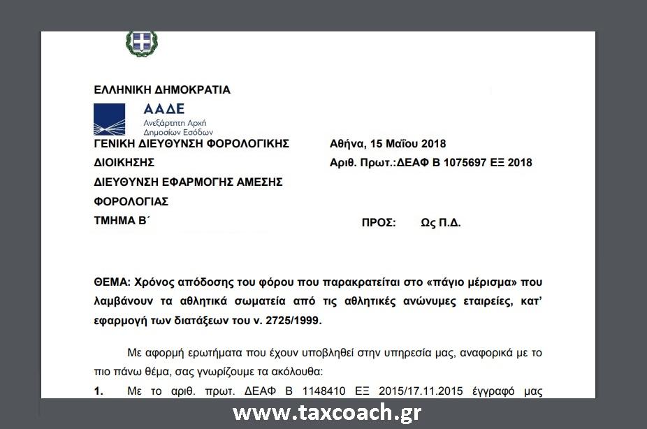 ΑΑΔΕ: Χρόνος απόδοσης του φόρου που παρακρατείται στο «πάγιο μέρισμα» που λαμβάνουν τα αθλητικά σωματεία από τις αθλητικές ανώνυμες εταιρείες, κατ' εφαρμογή των διατάξεων του ν. 2725/1999