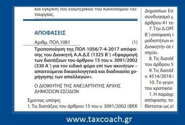 ΠΟΛ. 1081/18: Τροποποίηση της ΠΟΛ.1056/17 απόφασης του Διοικητή ΑΑΔΕ «Εφαρμογή των διατάξεων του άρθρου 15 του ν.3091/02για τον ειδικό φόρο επί των ακινήτων – απαιτούμενα δικαιολογητικά και διαδικασία χορήγησης των απαλλαγών»