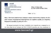 ΔΕΑΦ 1077946 ΕΞ2018: Έκπτωση ασφαλιστικών εισφορών εταίρου προσωπικής εταιρείας που δεν ασκεί ατομική επιχειρηματική δραστηριότητα και λαμβάνει αμοιβές για υπηρεσίες διαχειριστή ή αμοιβές ως μέλος Δ.Σ. ΑΕ