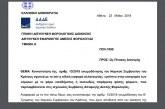 ΠΟΛ. 1099/18: Κοιν. της αριθμ. 13/2018 γνωμοδότησης του ΝΣΚ σχετικά με τo εάν η ειδική εισφορά αλληλεγγύης εμπίπτει στην κατηγορία των «όμοιων με το φόρο εισοδήματος ή ουσιωδώς παρόμοιας φύσης φόρων», που περιλαμβάνονται στις ισχύουσες Συμβάσεις Αποφυγής Διπλής Φορολογίας