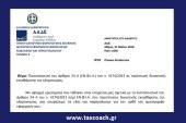 ΠΟΛ.1095/18: Πιστοποιητικό του άρθρου 54Α (ΕΝΦΙΑ) του ν. 4174/13 σε περίπτωση δικαστικής εκκαθάρισης της κληρονομιάς