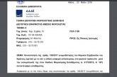 ΠΟΛ.1100 /23-05-2018: Κοινοποίηση της αριθμ. 130/2017 γνωμοδότησης του Νομικού Συμβουλίου του Κράτους σχετικά με το εάν η ειδική εισφορά αλληλεγγύης στα φυσικά πρόσωπα μετά την ενσωμάτωσή της στον Κώδικα Φορολογίας Εισοδήματος (ν. 4172/2013, Α΄ 167) συνιστά φόρο εισοδήματος