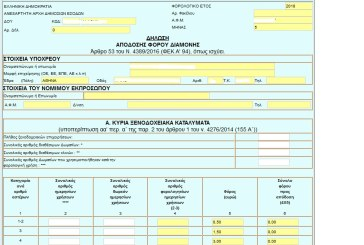Διαθέσιμη στο TAXISnet η εφαρμογή ηλεκτρονικής υποβολής δήλωσης απόδοσης Φόρου Διαμονής