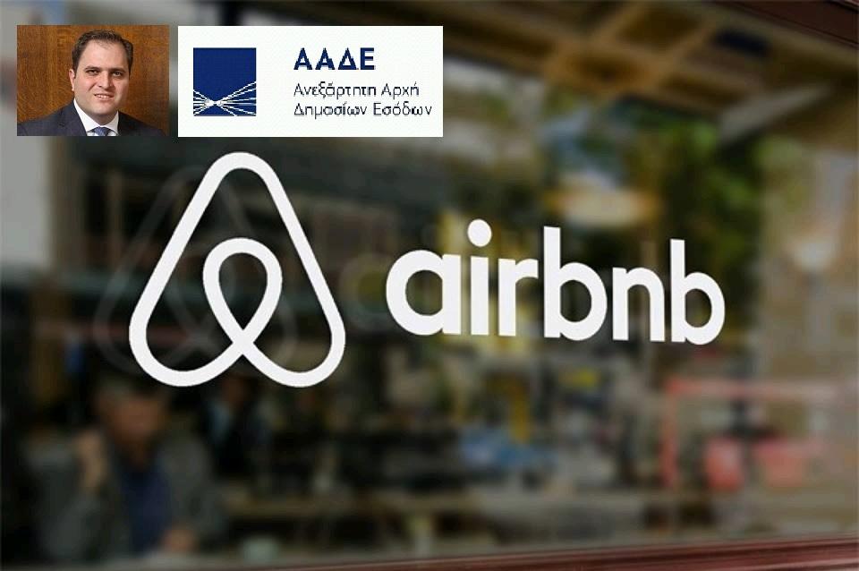 Πιτσιλής: Έως το τέλος Ιουνίου έτοιμο το Μητρώο για τις Βραχυχρόνιες Μισθώσεις, τύπου Airbnb