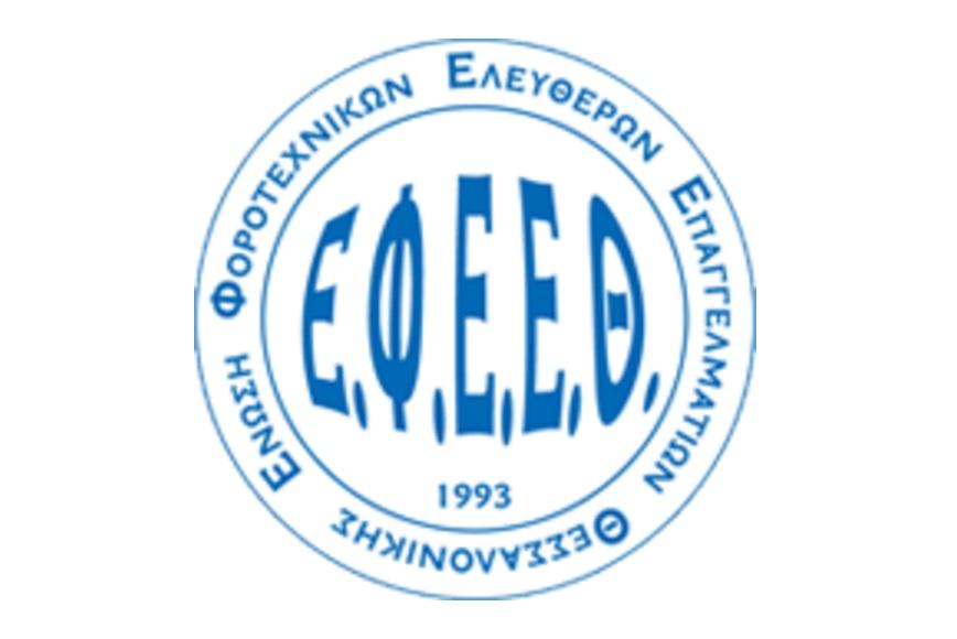 ΕΦΕΕΘ: Αίτημα παράτασης Δήλωσης Επαγγελματικού Λογαριασμού