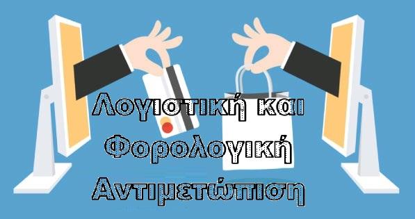 ΠΩΛΗΣΕΙΣ από ΑΠΟΣΤΑΣΗ (e-shop) Λογιστική και Φορολογική αντιμετώπιση