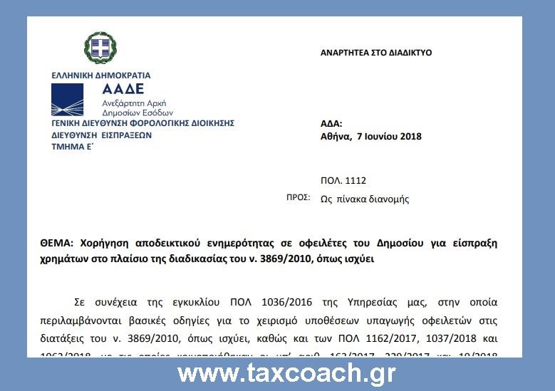 ΠΟΛ.1112/18: Χορήγηση αποδεικτικού ενημερότητας σε οφειλέτες του Δημοσίου για είσπραξη χρημάτων στο πλαίσιο της διαδικασίας του ν. 3869/10