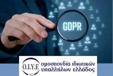 OIYE: Ενημέρωση για τον Κανονισμό Προσωπικών Δεδομένων