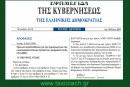 Όροι και προϋποθέσεις για την παραγωγή και την κυκλοφορία τελικών προϊόντων φαρμακευτικής κάνναβης