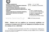 ΥΠΕΚΑΚΑ: Εξαίρεση από την ασφάλιση για υγειονομική περίθαλψη των υπαγόμενων σε φορέα εκτός ΕΦΚΑ κατ' εφαρμογή των διατάξεων της παρ. 8 του άρθρου 36 του ν.4387/16
