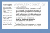"""ΥΠΕΚΑΚΑ: Τροποποίηση της ΥΑ με θέμα «Ρύθμιση ληξιπρόθεσμων και μη ληξιπρόθεσμων οφειλών δικαιούχων εργατικής κατοικίας στους οικισμούς του τ. ΟΕΚ και επιμήκυνση της διάρκειας αποπληρωμής των ως άνω οφειλών"""""""