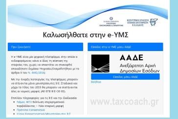 e-ΥΜΣ: Ηλεκτρονική Υπηρεσία Μιας Στάσης για Σύσταση Επιχειρήσεων – FAQ