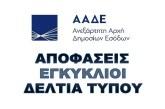 Στο TAXISnet της ΑΑΔΕ η δήλωση IBAN για τις επιστροφές φόρου