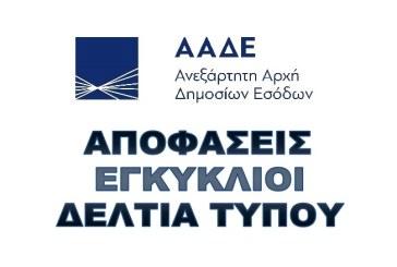 ΑΑΔΕ: Συγχωνεύσεις Εφοριών