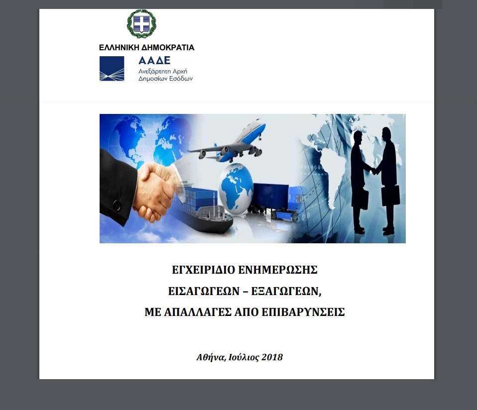 Εγχειρίδιο Ενημέρωσης Εισαγωγέων – Εξαγωγέων, με απαλλαγές από επιβαρύνσεις (Ιούλιος 2018)