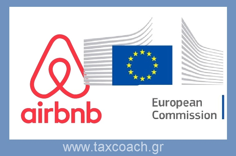 Η Ευρωπαϊκή Επιτροπή και οι Αρχές καταναλωτών της ΕΕ ζητούν από την Airbnb να συμμορφωθεί, αλλιώς επέρχονται κυρώσεις