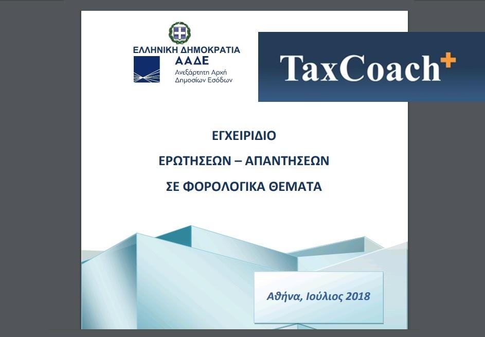 Εγχειρίδιο ερωτήσεων – απαντήσεων σε φορολογικά θέματα (Ιούλιος 2018) – Συμπλ. 06.07.2018