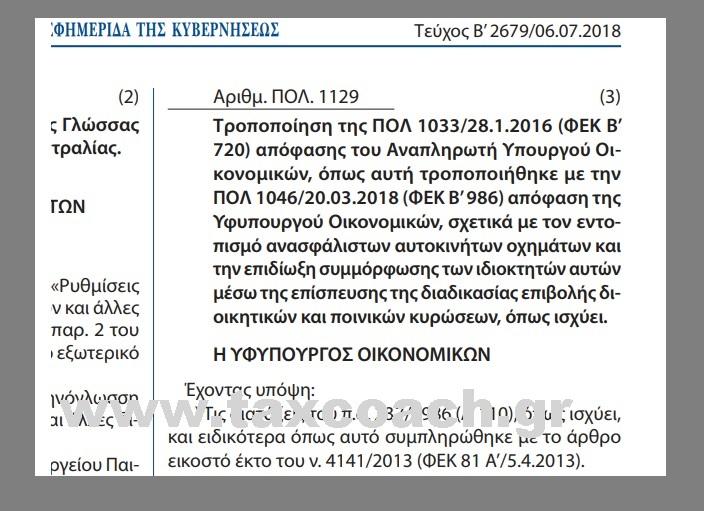 ΠΟΛ.1129/18: Τροποποίηση της ΠΟΛ.1033/16, όπως αυτή τροποποιήθηκε με την ΠΟΛ.1046/18, σχετικά με τον εντοπισμό ανασφάλιστων αυτοκινήτων οχημάτων και την επιδίωξη συμμόρφωσης των ιδιοκτητών αυτών μέσω της επίσπευσης της διαδικασίας επιβολής διοικητικών…