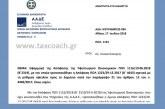 ΠΟΛ. 1133/18: Διευκρινίσεις όσον αφορά στη ρύθμιση οφειλών προς το Δημόσιο