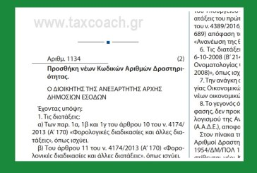 ΑΑΔΕ, ΠΟΛ.1134/18 : Προσθήκη νέων Κωδικών Αριθμών Δραστηριότητας