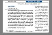 ΠΟΛ.1146/18: Παράταση προθεσμιών υποβολής δηλώσεων φόρου κληρονομιών, δωρεών, γονικών παροχών και μεταβίβασης ακινήτων, καταβολής παρακρατούμενων φόρων εισοδήματος, α) αρμοδιότητας των Δ.Ο.Υ. Παλλήνης και Δ.Ο.Υ. Ελευσίνας και β) των φορολογουμένων που είτε υπέστησαν σωματική βλάβη …